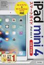 iPad mini 4スマートガイド