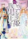 ひきこもり姫と腹黒王子 VSヒミツの巫女と目の上のたんこぶ(コバルト文庫)
