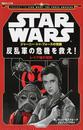 STAR WARSジャーニー・トゥ・フォースの覚醒 反乱軍の危機を救え!