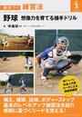 野球想像力を育てる捕手ドリル