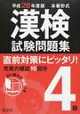 漢検試験問題集4級