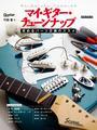 マイ・ギター・チューンナップ