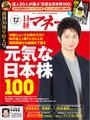 日経マネー2015年12月号