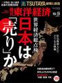【期間限定ポイント50倍】週刊東洋経済2015年10月31日号