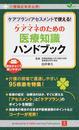 ケアプラン/アセスメントで使える!ケアマネのための医療知識ハンドブック