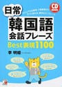 日常韓国語会話フレーズBest表現1100