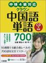 クラウン中国語単語700