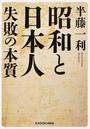 昭和と日本人 失敗の本質