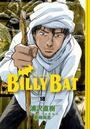 BILLY BAT 18 (モーニングKC)(モーニングKC)