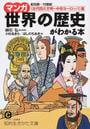 マンガ世界の歴史がわかる本