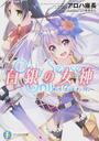 Only Sense Online白銀の女神