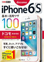 できるポケット iPhone 6s 基本&活用ワザ100 ドコモ完全対応
