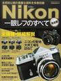 Nikon一眼レフのすべて