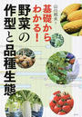 基礎からわかる!野菜の作型と品種生態