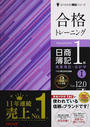 合格トレーニング日商簿記1級商業簿記・会計学