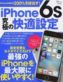 iPhone 6s究極の快適設定