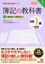 簿記の教科書日商1級商業簿記・会計学