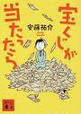 書籍と電子書籍のハイブリッド書店【honto】で買える「宝くじが当たったら」の画像です。価格は693円になります。