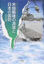 米国覇権の凋落と日本の国防