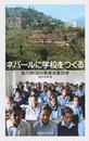 ネパールに学校をつくる