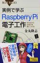 実例で学ぶRaspberry Pi電子工作