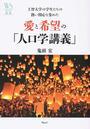 上智大学の学生たちの熱い関心を集めた愛と希望の「人口学講義」