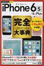 iPhone 6s/6s Plus完全大事典