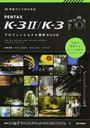 作品づくりのためのPENTAX K-3 Ⅱ/K-3プロフェッショナル撮影BOOK