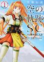 英雄伝説空の軌跡SC(ファミ通クリアコミックス)