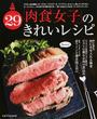 「肉食女子」のきれいレシピ