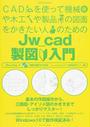 CADを使って機械や木工や製品の図面をかきたい人のためのJw_cad製図入門