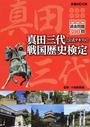 商品画像:真田三代戦国歴史検定