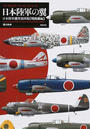 日本陸軍の翼