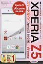ドコモXperia Z5 SO-01Hスマートガイド