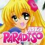 【全1-8セット】PARADISO
