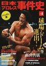 日本プロレス事件史