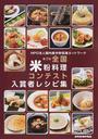 全国米粉料理コンテスト入賞者レシピ集