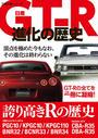 日産GT-R進化の歴史