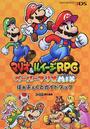 マリオ&ルイージRPGペーパーマリオMIXぱぁふぇくとガイドブック