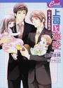 上司と恋愛 (セシル文庫) 6巻セット(セシル文庫)