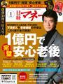 日経マネー2016年1月号