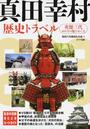 商品画像:真田幸村歴史トラベル
