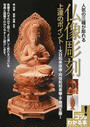人気の三種が彫れる仏像彫刻上達のポイント