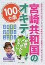 宮崎共和国のオキテ100カ条