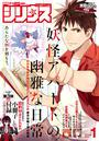 月刊少年シリウス 2016年1月号 [2015年11月26日発売]