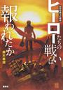 書籍と電子書籍のハイブリッド書店【honto】※旧オンライン書店bk1で買える「昭和特撮文化概論 ヒーローたちの戦いは報われたか」の画像です。価格は1,200円になります。