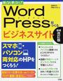 カンタン!WordPressでつくるビジネスサイト