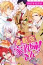 【連載版】家政婦さんっ! 2015年12月号(魔法のiらんどコミックス)