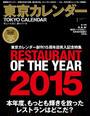 東京カレンダー 2016年 1月号