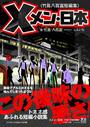 Xメン・日本〈竹島八百富短編集〉
